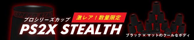 数量限定PS2X-STEALTH