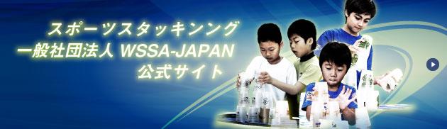 WSSA-JAPAN公式サイト
