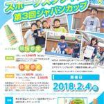 スポーツスタッキング第3回ジャパンカップチラシ