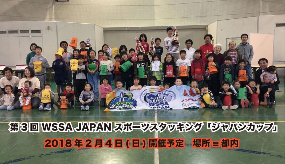 スポーツスタッキングジャパンカップ