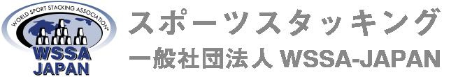スポーツスタッキング WSSA-JAPAN公式サイト