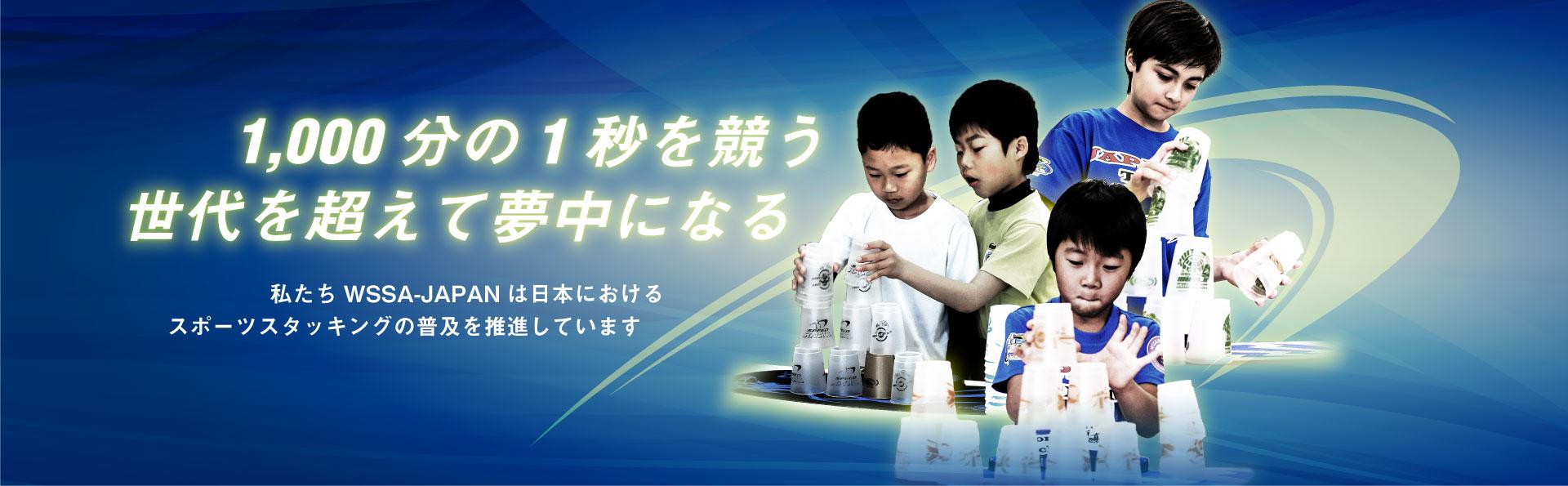 私たちWSSA-JAPANは日本における スポーツスタッキングの普及を推進しています