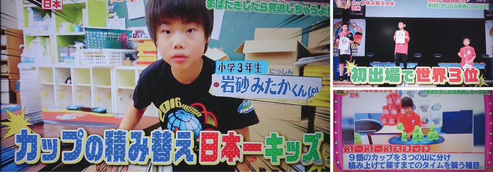 岩沙みたかくんが「カップの積み替え日本一キッズ」としてテレビで取り上げられました。