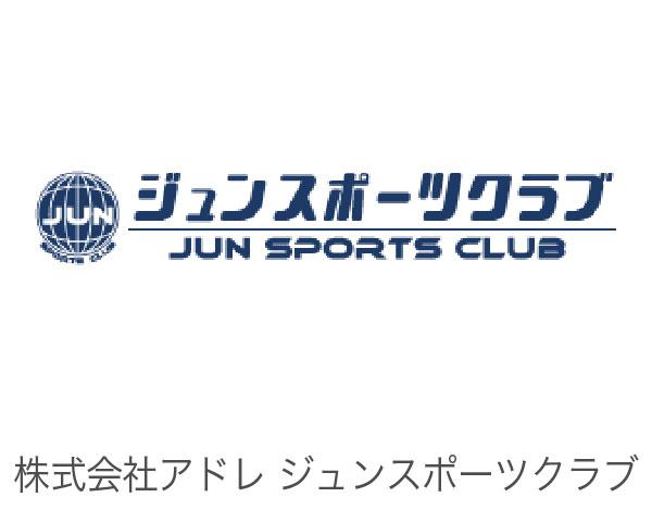 株式会社アドレ ジュンスポーツクラブ