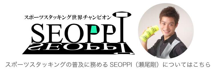 スポーツスタッキングの普及に務めるSEOPPI(瀬尾剛)についてはこちら