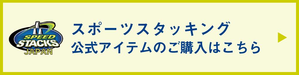 スピードスタックスジャパン 公式アイテムのご購入はこちら