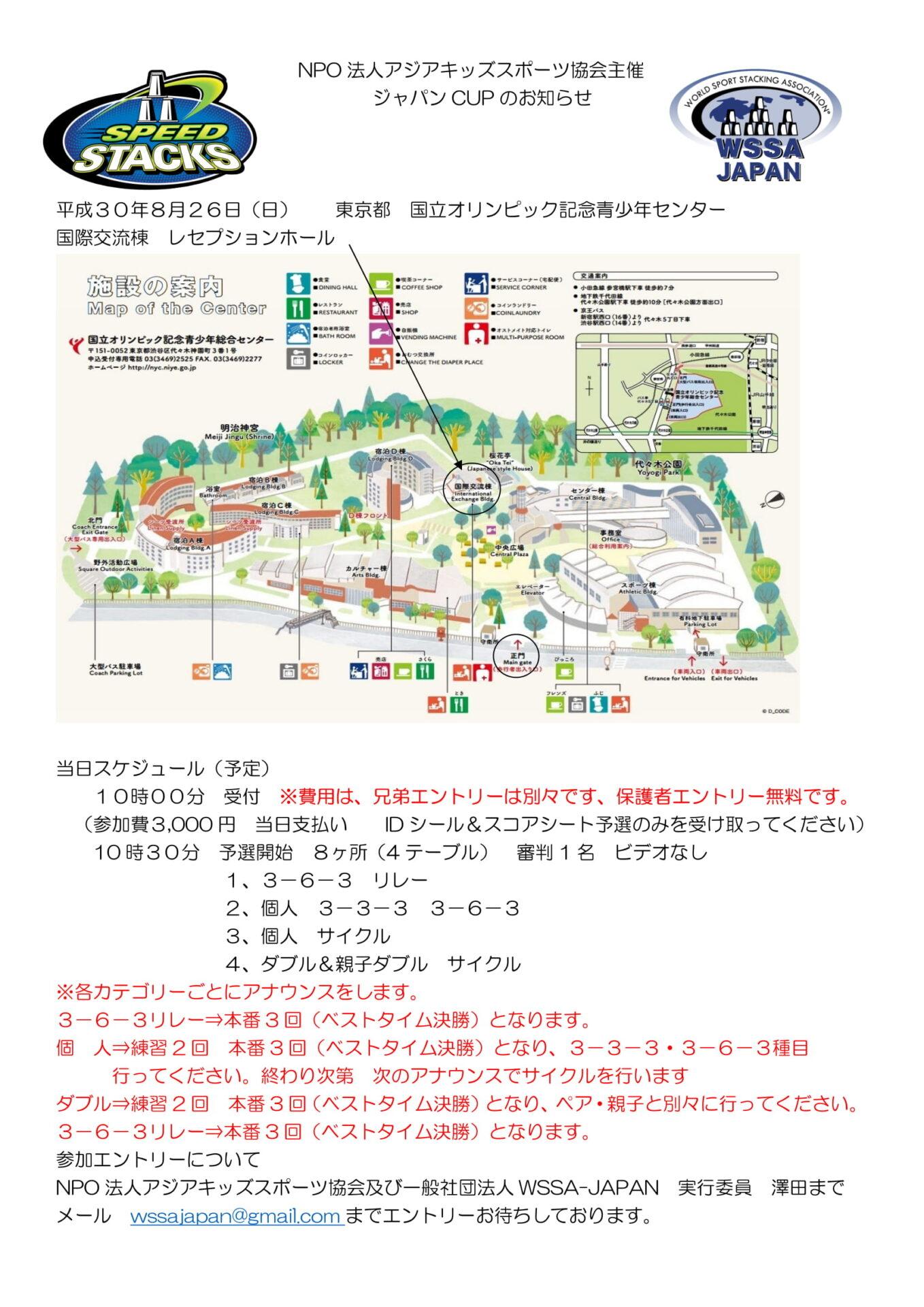 ジャパンカップのお知らせ(表面)