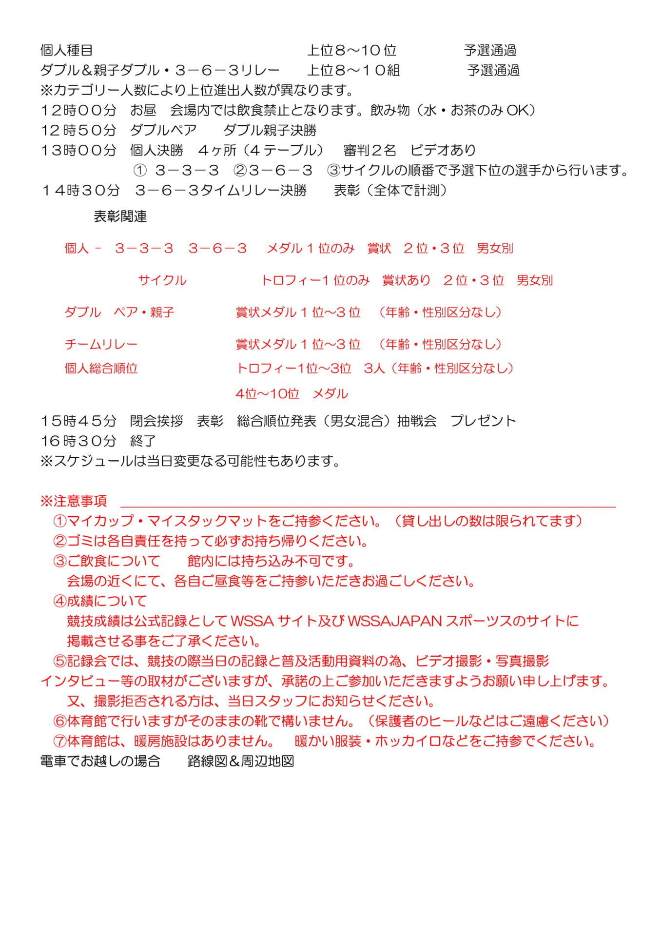 ジャパンカップのお知らせ(裏面)