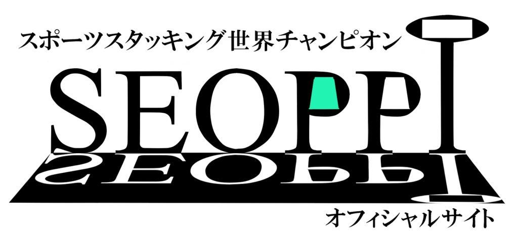 SEOPPIオフィシャルサイト