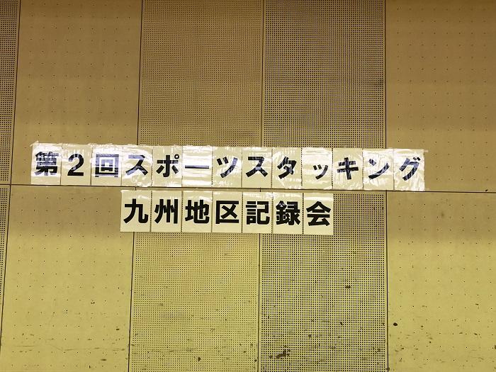 九州地区スポーツスタッキング記録会