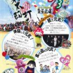 700人によるヨーソロー一斉演舞(表)