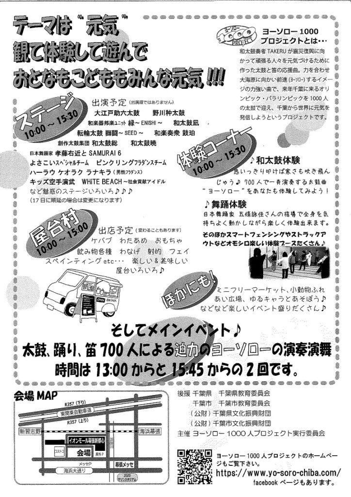 700人によるヨーソロー一斉演舞(裏)