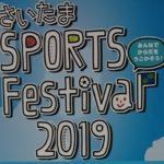 2019年さいたまスポーツフェスティバルinさいたまスーパーアリーナ