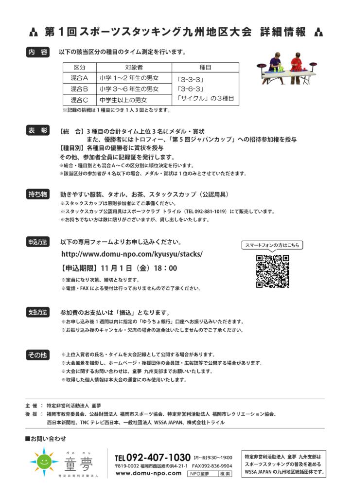 スポーツスタッキング九州地区大会チラシ_ページ_2