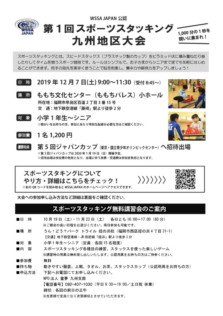 スポーツスタッキング九州地区大会チラシ_ページ_1