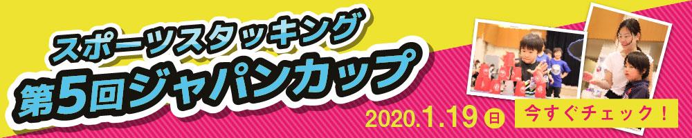 第5回ジャパンカップ 今すぐチェック!