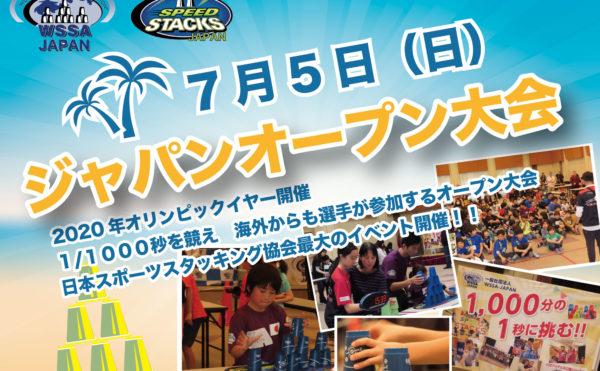 ジャパンオープン大会